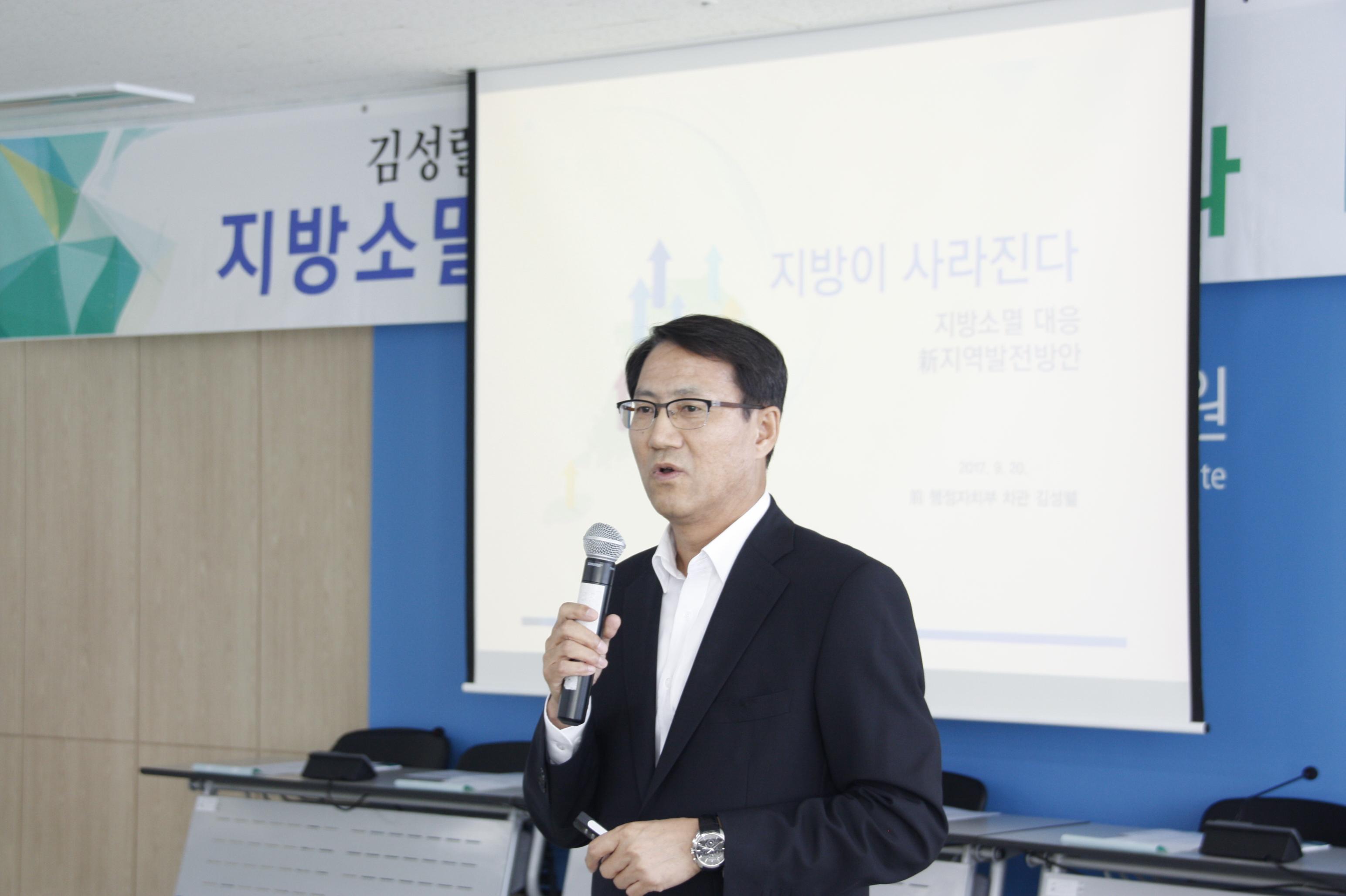 170920_지방 소멸 세미나_김성렬 차관.jpg